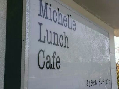 今月オープンしたばかりのMichelle Lunch Cafe(ミッシェルランチカフェ)へ行ってきた!