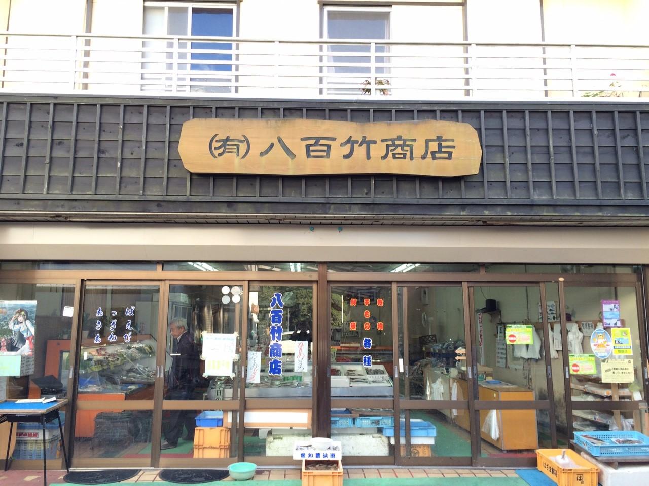 八百竹_143