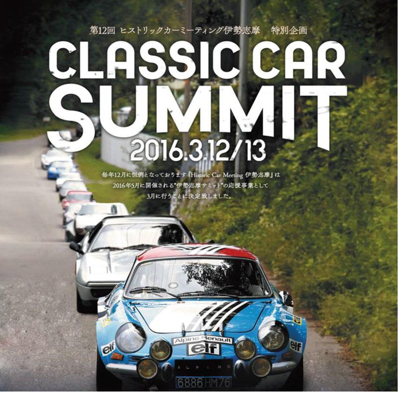 historic-car-meeting-iseshima