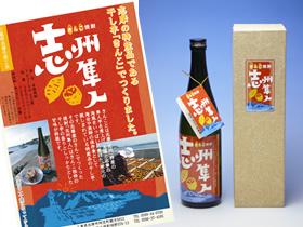 志摩市には「きんこ」からできた焼酎(志州隼人[ししゅうはやと])がある!