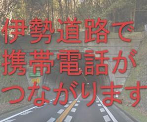 いつの間にか伊勢道路でDocomo,au,Softbankの携帯電話が繋がるようになっている件!