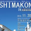 今年も「しまコン」が開催!なんと開催場所は地中海村!