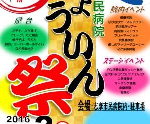 志摩市民病院「びょういん祭」が開催されます!