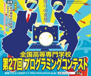 あの高専のプロコンが伊勢市で開催されます!!アジア圏から参加も!