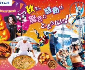 志摩スペイン村でハロウィーンキャンペーンが開催!