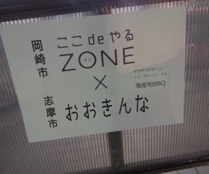 志摩市「おおきんな」が海産物を持って愛知県岡崎市に行ってきたよ!