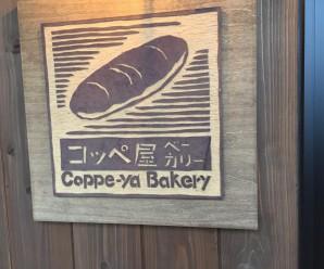 懐かしの味コッペパン「コッペ屋ベーカリー」に行ってきたよ!@鳥羽市