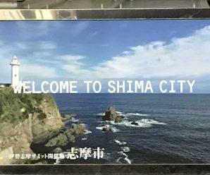 志摩市の代表駅「鵜方駅」の看板がオシャレな件!