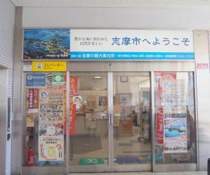 志摩市の観光・食事・交通情報が必要な方はここを訪ねよう!志摩の観光案内所に行ってきたよ!