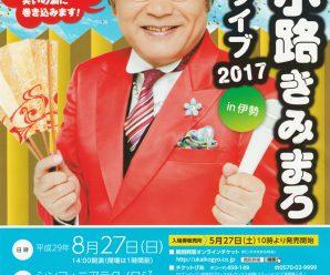 いよいよ明日(5/27)チケット販売開始!綾小路きみまろ笑撃ライブ2017が伊勢市にやってくる!