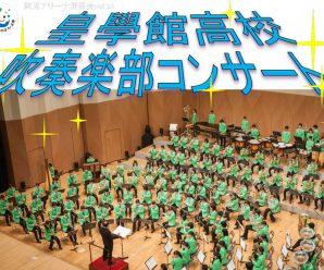 皇學館高等学校吹奏楽部コンサートが阿児アリーナで開催!@託児サービスもあるよ!