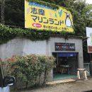 賢島駅前駐車場にできた特産品販売所!「KASHIKOJIMA BASE」へ行ってきたよ!