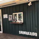 恵みの郷「志摩海道」の新しくできたカフェスペースに行ってきたよ!