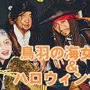 「鳥羽の海女バル&ハロウィンナイト」の写真レポート!