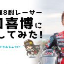 どうして志摩市なの?元・鈴鹿8耐レーサー&碧志摩メグプロデューサー浜口喜博さんに質問してみた!